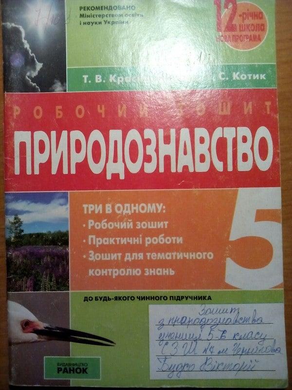 Решебник по природоведению 6 класс т.котик н гусев