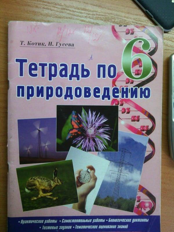 Тетрадь по природоведению 6 класскотик гусева
