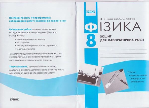 8 класс решебник тетрадь лифарь татарина по рабочая физике