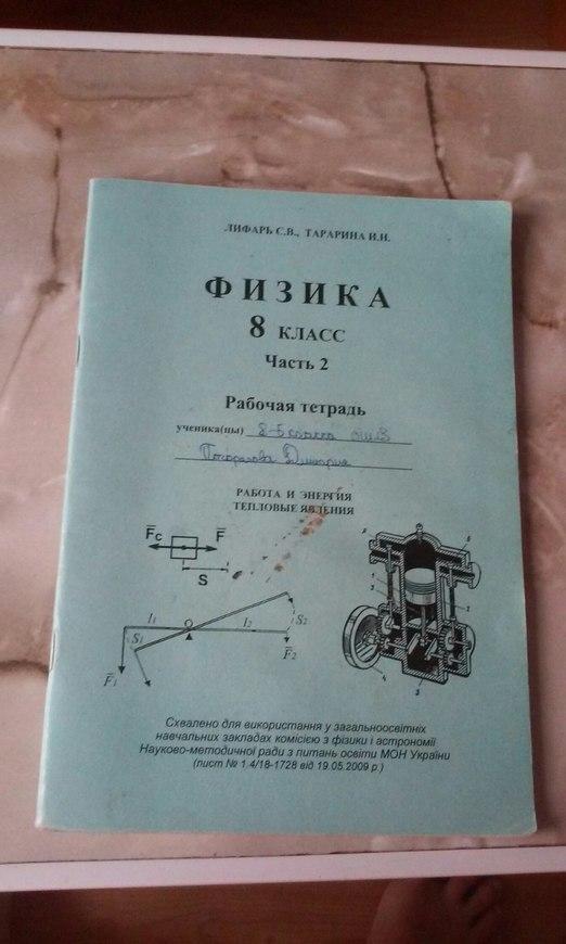 Робочий зошит з физики 8 клас частина 2 лифарь