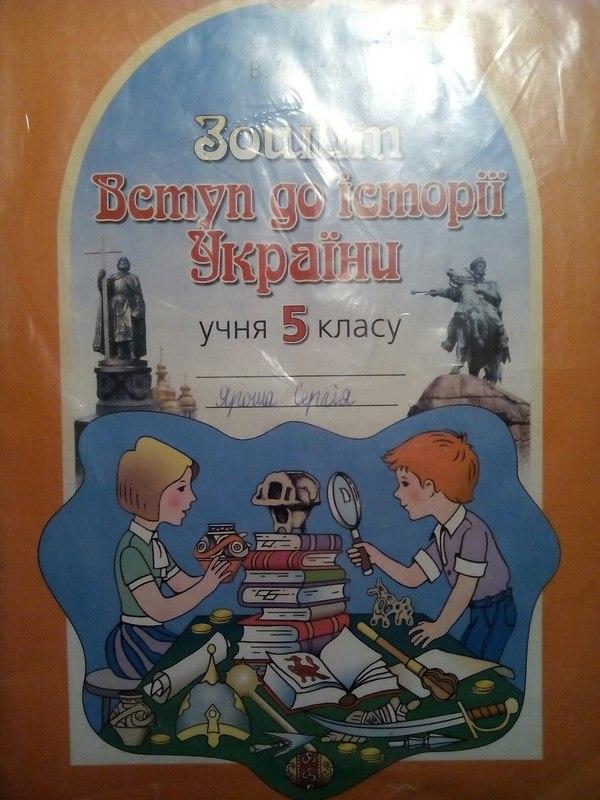 Робочий зошит з истории украины 5 клас власов