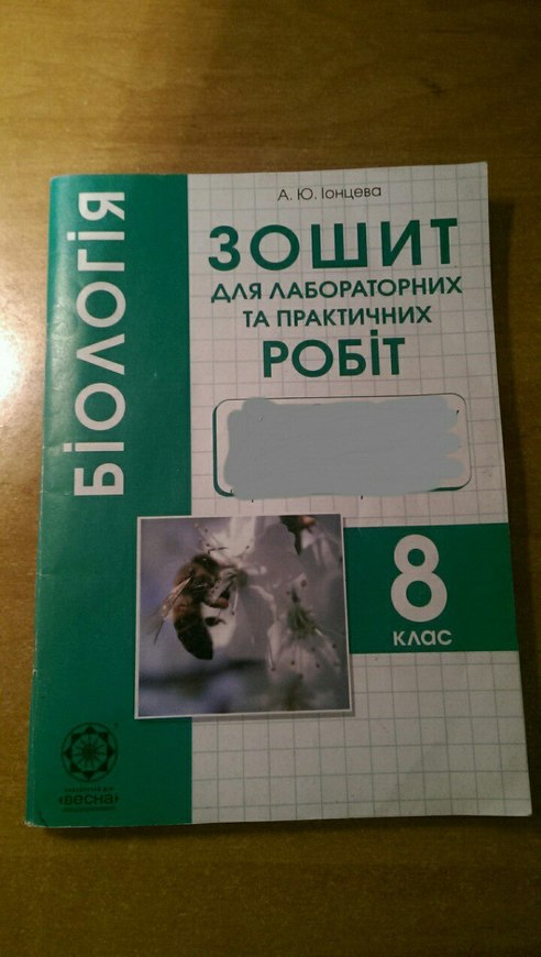 Робочий зошит з биологии 8 клас ионцева