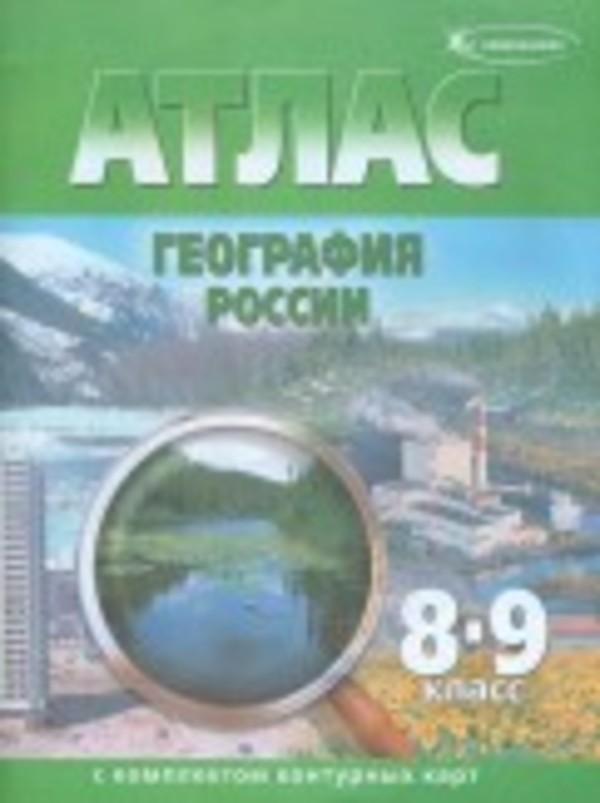 Атлас по географии 9 класс Полункина ОКФ