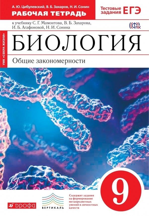 Рабочая тетрадь по биологии 9 класс. ФГОС Мамонтов, Захаров, Цибулевский Дрофа