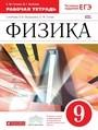 Рабочая тетрадь по физике 9 класс. ФГОС Гутник, Власова Дрофа