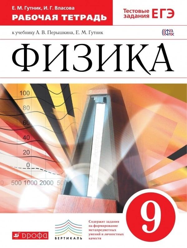 Гдз по физике за 7-9 классы к учебникам а. В. Перышкина к сборнику.
