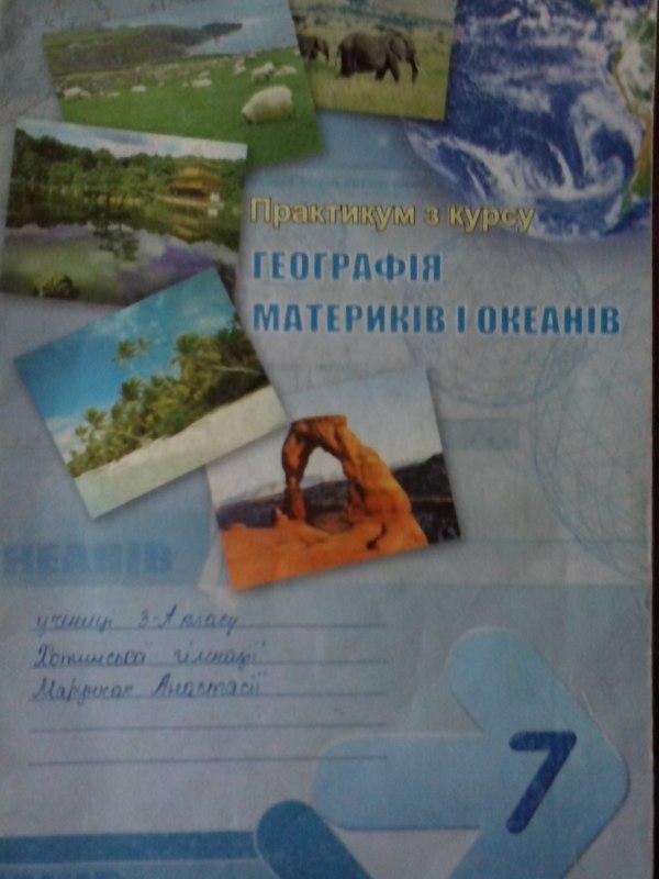 рабочая тетрадь по географии материков и океанов