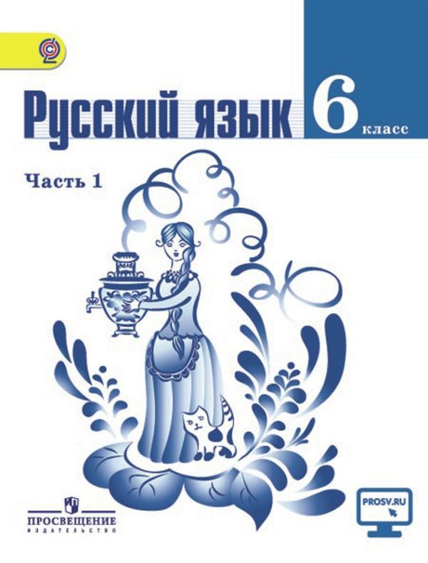 Русский язык 6 класс. Часть 1, 2. ФГОС Ладыженская, Баранов Просвещение