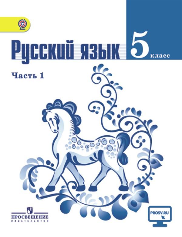 Русский язык 5 класс. Часть 1, 2. ФГОС Ладыженская, Баранов Просвещение