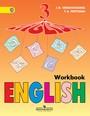 Рабочая тетрадь по английскому языку 3 класс Верещагина И.Н. Притыкина Т.А.