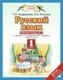 Рабочая тетрадь по русскому языку 1 класс. Часть 2 Андрианова, Илюхина АСТ