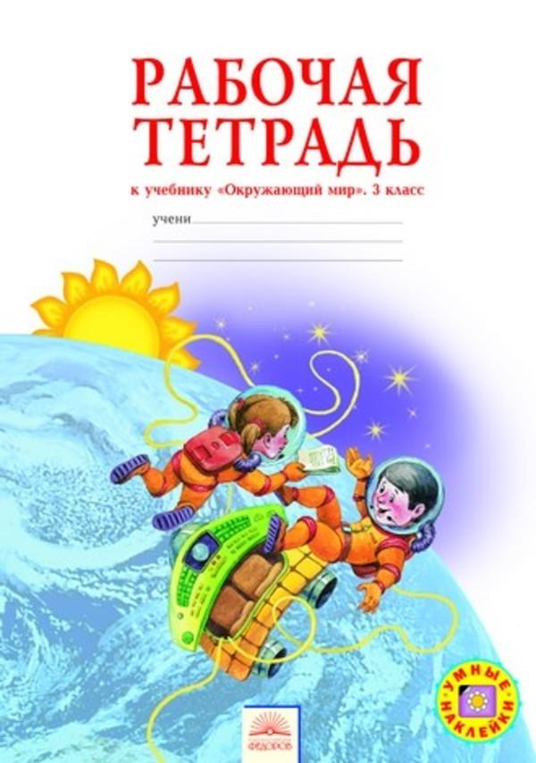 Рабочая тетрадь по окружающему миру 3 класс Дмитриева, Казаков Федоров