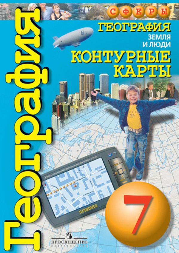 Контурные карты по географии 7 класс. ФГОС Котляр Просвещение