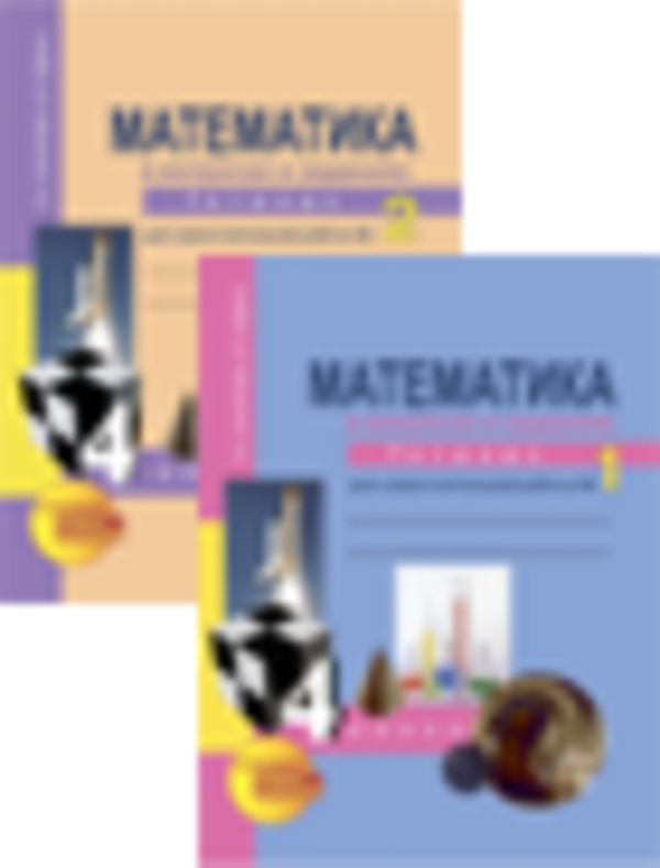 Гдз по математике 4 класс в рабочей тетрадей разднел