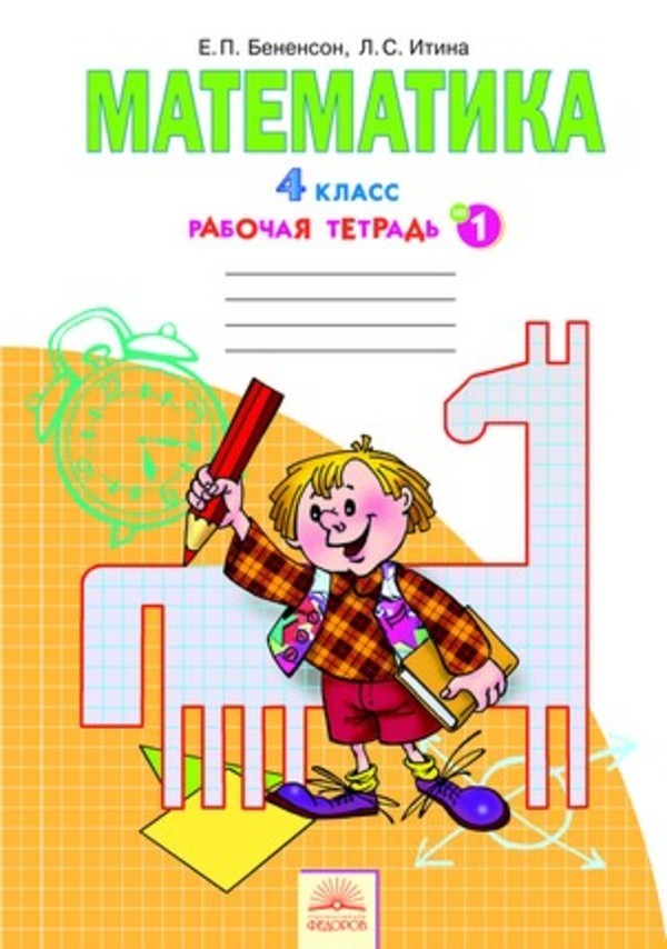 Рабочая тетрадь по математике 4 класс. Часть 1, 2. ФГОС Бененсон, Итина Федоров
