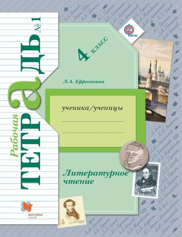 Рабочая тетрадь по литературному чтению 4 класс. Часть 1, 2. ФГОС Ефросинина Вентана-Граф
