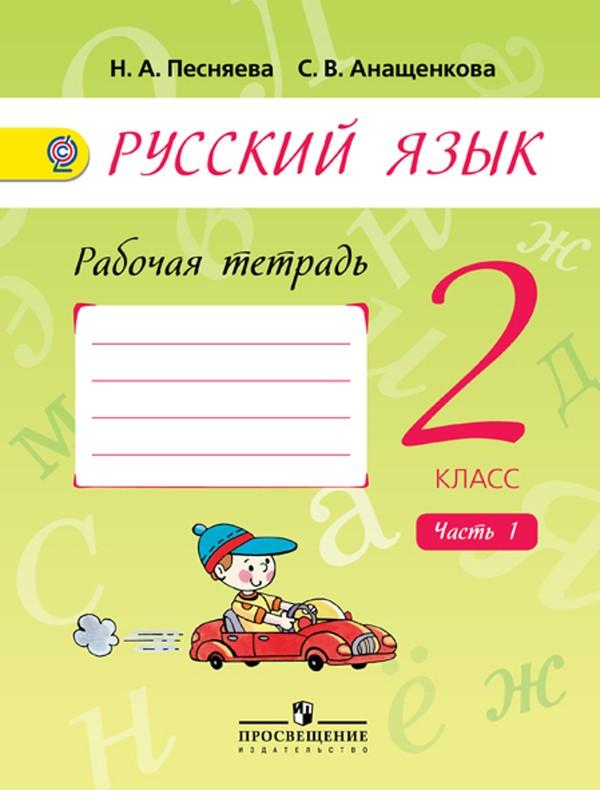 Рабочая тетрадь по русскому языку 2 класс. Часть 1, 2. ФГОС Песняева Просвещение