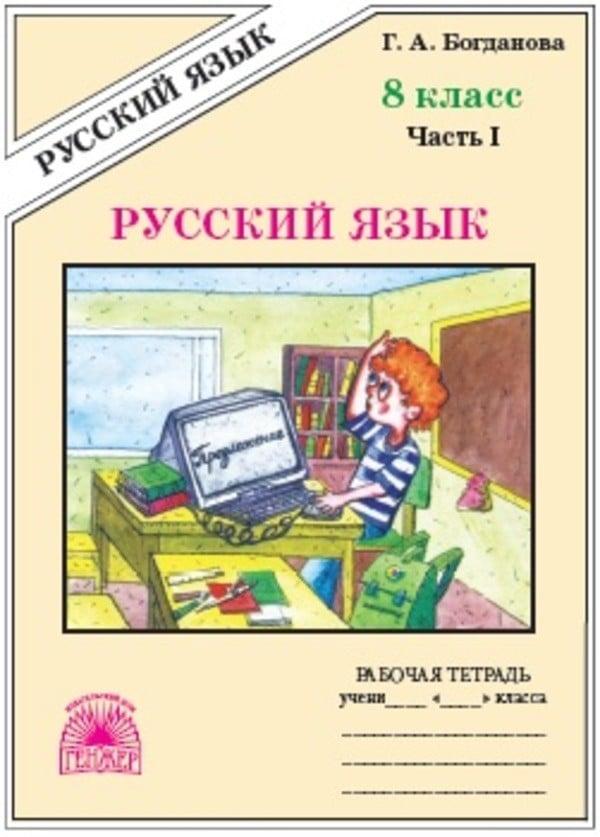 Рабочая тетрадь по русскому языку 8 класс. Часть 1, 2 Богданова Генжер