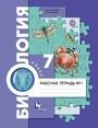 Рабочая тетрадь по биологии 7 класс. Часть 1, 2. ФГОС Суматохин, Кучменко Вентана-Граф