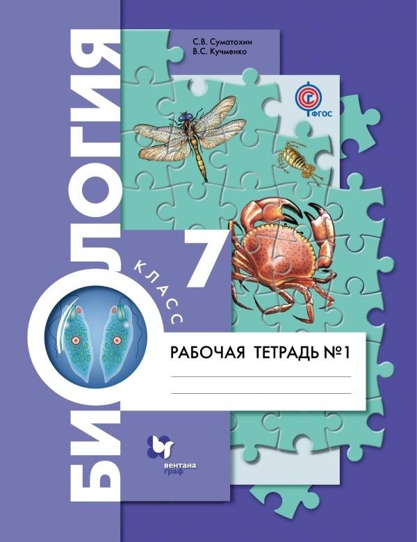 Рабочая тетрадь по биологии 7 класс. Часть 1. ФГОС Суматохин, Кучменко Вентана-Граф
