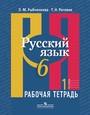 Рабочая тетрадь по русскому языку 6 класс. Часть 1 Рыбченкова, Роговик Просвещение