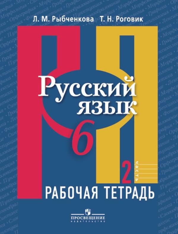 Рабочая тетрадь по русскому языку 6 класс. Часть 2 Рыбченкова, Роговик Просвещение