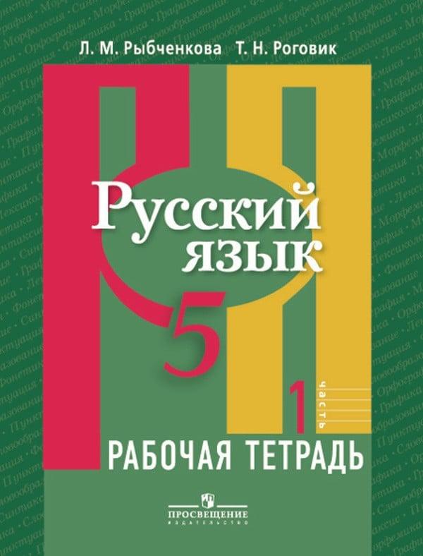 Рабочая тетрадь по русскому языку 5 класс. Часть 1 Рыбченкова, Роговик Просвещение