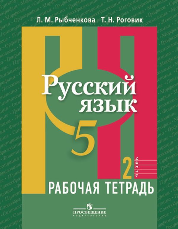 Рабочая тетрадь по русскому языку 5 класс. Часть 2 Рыбченкова, Роговик Просвещение