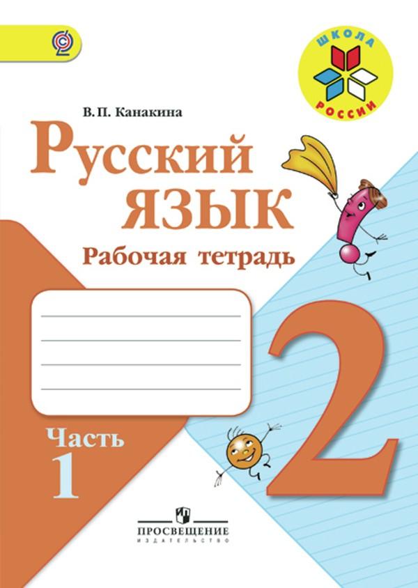 Рабочая тетрадь по русскому языку 2 класс. Часть 1, 2. ФГОС Канакина Просвещение