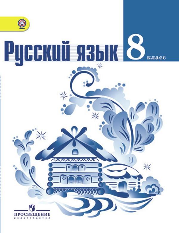 Русский язык 8 класс. ФГОС Тростенцова, Ладыженская Просвещение
