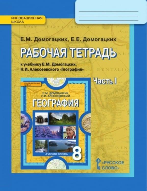 Рабочая тетрадь по географии 8 класс. Часть 1. ФГОС Домогацких Русское Слово