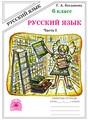 Рабочая тетрадь по русскому языку 6 класс. Часть 1, 2 Богданова Генжер