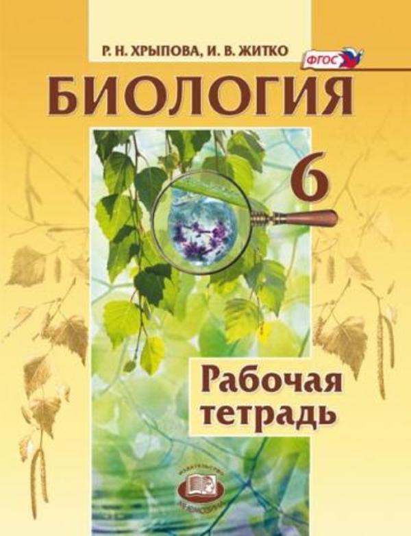 Рабочая тетрадь по биологии 6 класс Хрыпова Мнемозина