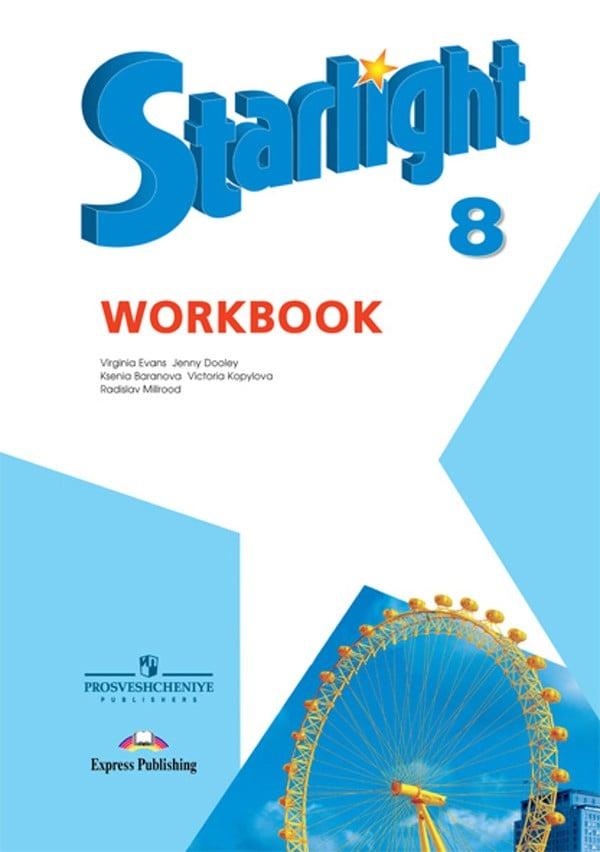 Рабочая тетрадь по английскому языку 8 класс. Старлайт Баранова Просвещение