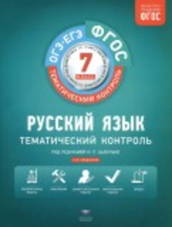 Рабочая тетрадь по русскому языку язык 7 класс. Тематический контроль Александров Национальное образование