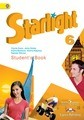 Английский 6 класс. Старлайт: Student's book. ФГОС Баранова Просвещение