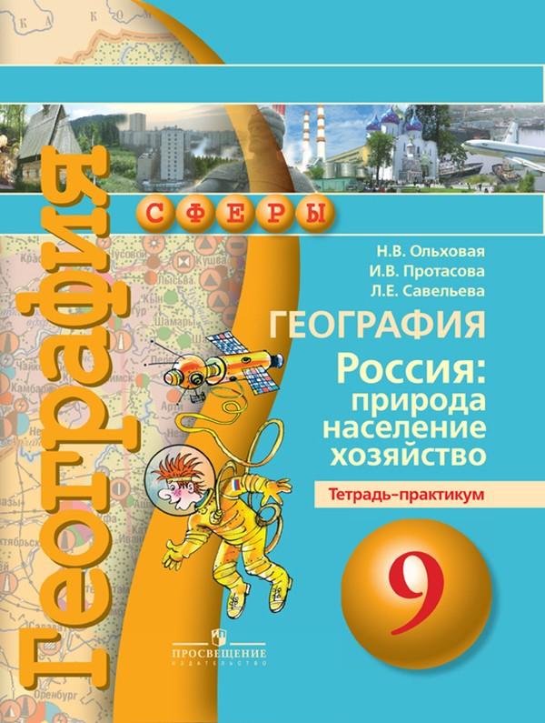 Тетрадь-практикум по географии 9 класс. ФГОС Ольховая, Протасова Просвещение