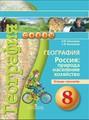 Тетрадь-тренажёр по географии 8 класс. ФГОС Ольховая, Банников Просвещение