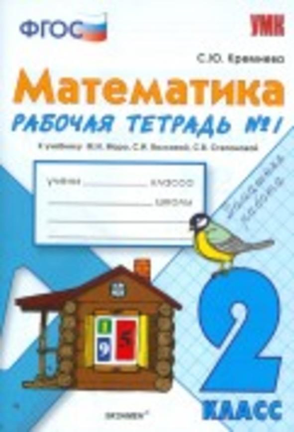 Рабочая тетрадь по математике 2 класс. Часть 1 Кремнева. К учебнику Моро Экзамен