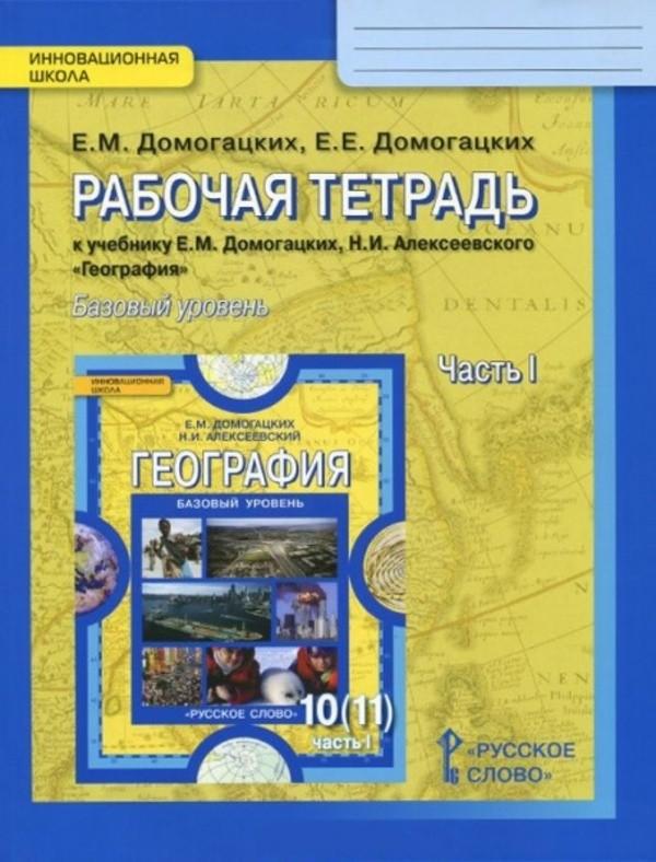 Рабочая тетрадь по географии 10 класс. Часть 2 Домогацких, Алексеевский Русское Слово