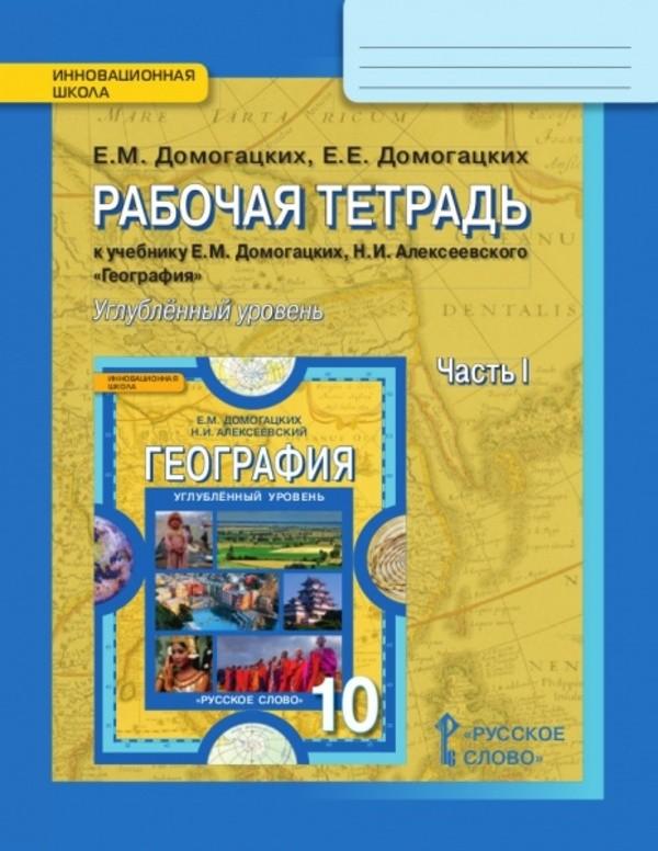 Рабочая тетрадь по географии 10 класс. Часть 1 Домогацких, Алексеевский Русское Слово