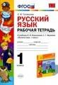 Рабочая тетрадь по русскому языку 1 класс Тихомирова. К учебнику Климановой Экзамен