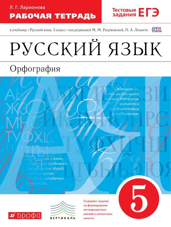 Рабочая тетрадь по русскому языку 5 класс. Орфография Ларионова Дрофа