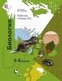 Рабочая тетрадь по биологии 6 класс. Часть 1. ФГОС Сухова, Строганов Вентана-Граф