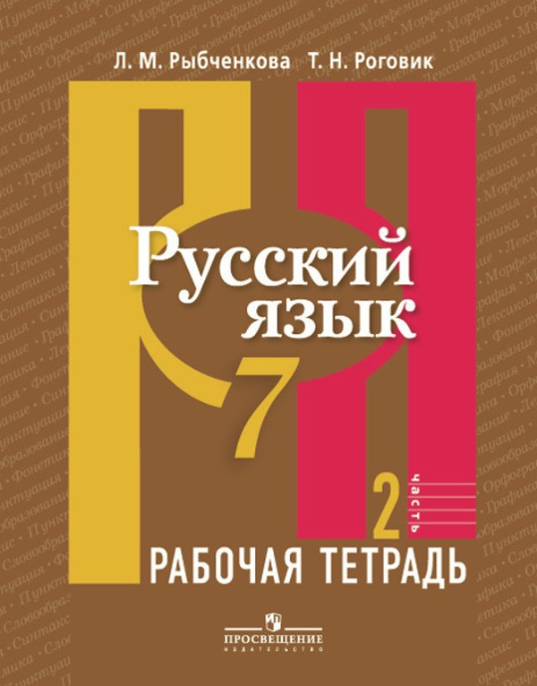 Рабочая тетрадь по русскому языку 7 класс. Часть 2 Рыбченкова, Роговик Просвещение