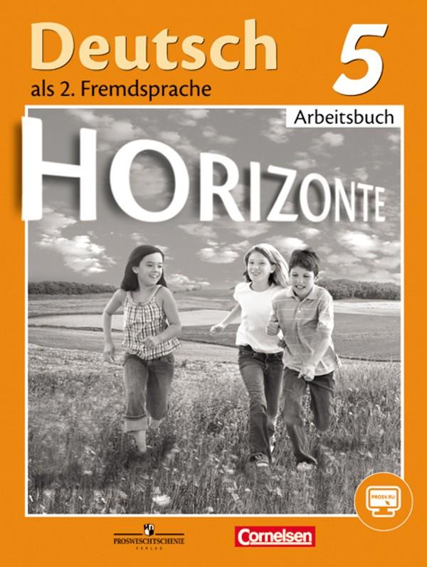 Рабочая тетрадь по немецкому языку 5 класс. Горизонты Аверин Просвещение