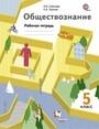 Рабочая тетрадь по обществознанию 5 класс. ФГОС Соболева, Трухина Вентана-Граф