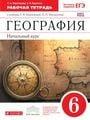 Рабочая тетрадь по географии 6 класс. ФГОС Карташева, Курчина Дрофа