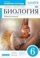 Рабочая тетрадь по биологии 6 класс. ФГОС Сонин (с белкой) Дрофа