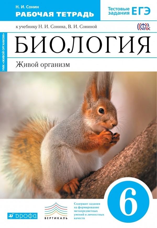 Гдз по биологии сонин кл. рабочая тетрадь